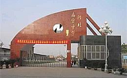 河北省南宫中学