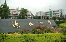 富平县迤山中学官网|陕西省富平县迤山中学