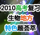 中学学科网2010高考复习生物地方特色题荟萃