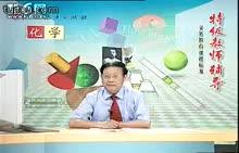 名师同步辅导讲座视频—课题3氧气的制取(2)