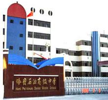 05月05日带您走进哈密新疆高中高级中学毕业了石油干什么图片
