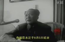 第7課 全國大動亂--文化大革命視屏