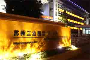苏州市工业园区属于哪个区|江苏省苏州市工业园区第一中学