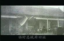 四川省樂山市蔡金中學川教版八年級歷史上冊《辛亥革命 中華民國建立》視頻