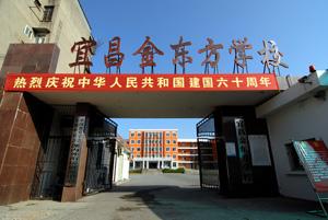 金东方学校_湖北省宜昌市金东方学校