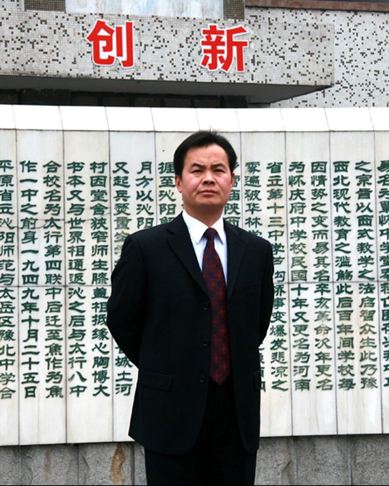 刘高升 河南省沁阳市第一中学校长图片