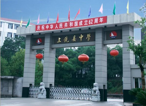 上饶中学官网_江西省上饶县中学