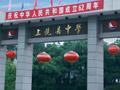 江西省上饶县中学