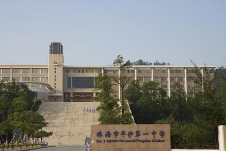 珠海市第一中学平沙校区位于高栏港经济区直接腹地的平沙镇,学校