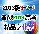 2013版3-2-1备战2014高考精品系列之化学