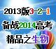 2013版3-2-1备战2014高考精品系列之生物