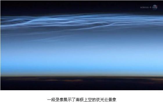 南极神秘生物|南极上空现神秘夜光云:由陨星碎屑形成