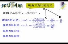 [中学联盟]上海市罗泾中学沪教版(五四学制)九年级数学上册第25章《锐角三角比基础知识回顾一》微课视频