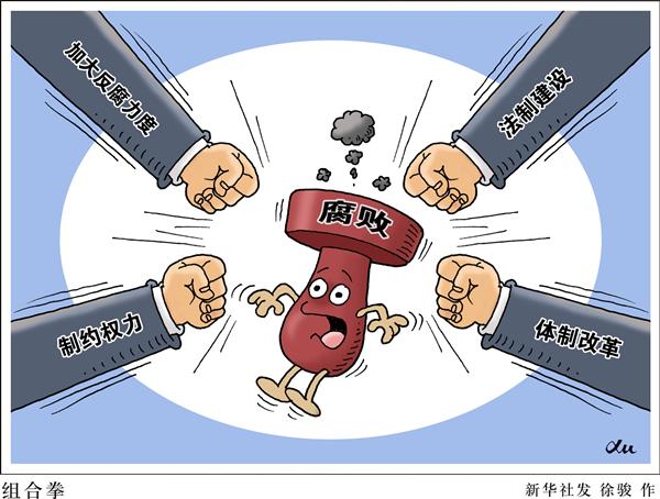 八大浪费_八大关键词透视反腐2014