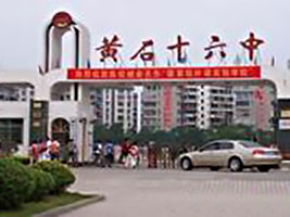 12月10日带您走进湖北省黄石市第十六中学
