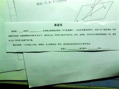 【上海华育中学】上海一中学让排90名以后学生放弃高考