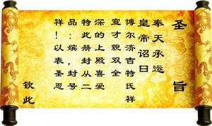 """奉天承运皇帝诏曰正确读法_揭秘:""""奉天承运皇帝诏曰""""该怎么断句?"""