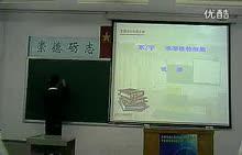 [说课]新人教版 初中《观察植物细胞》【初中招聘教师考试面试及招教考试说课视频专辑】