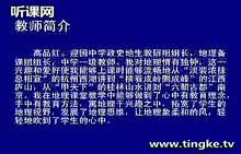 湘教版 六年级《金字塔之国-埃及-1》【上海初中地理教师说课视频与实录】(上海试用)