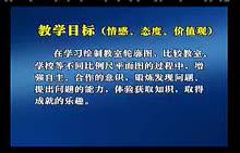 """人教新课标版 六年级《熟悉地图""""语言""""——地图上的比例尺》【上海初中地理教师说课视频与实录】(上海试用)"""