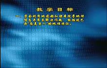 人教新课标版 六年级《巴西》【上海初中地理教师说课视频与实录】(上海适用)