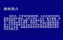 语文初中六年级 《稀粥南北味》  语文教师说课视频与实录标清视频mp4(上海市适用)