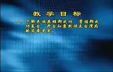 歷史初中八年級   《臺灣府》  歷史教師說課視頻與實錄標清視頻(上海市適用)
