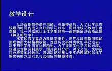 歷史初中八年級   《反法西斯戰爭的勝利》 歷史教師說課視頻與實錄標清視頻(上海市適用)
