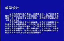 歷史初中八年級   《反法西斯戰爭的勝利》 歷史教師說課標清視頻(上海市適用)