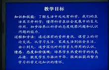 思想品德初中七年级《科学改变着我们的生活》上海初中政治教师说课视频与实录标清视频(上海市适用)