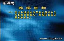 思想品德初中七年级《建立真挚的同学友谊》上海初中政治教师说课视频与实录标清视频(上海市适用)