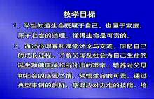 思想品德初中七年级《珍惜父母给予的生命》上海初中政治教师说课视频与实录标清(上海市适用)