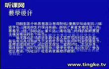 思想品德初中七年级《家家奉献 建设社区》上海初中政治教师说课视频与实录标清视频(上海市适用)