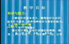 思想品德初中七年级《生活富裕 不忘俭朴》上海初中政治教师说课视频与实录标清视频(上海市适用)