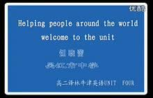 译林牛津版高二英语《unit4 helping people around the world》吴江市中学视频