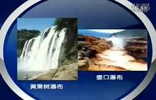 北师大版 高三 地理《地理环境与旅游》说课视频mp4(通用)