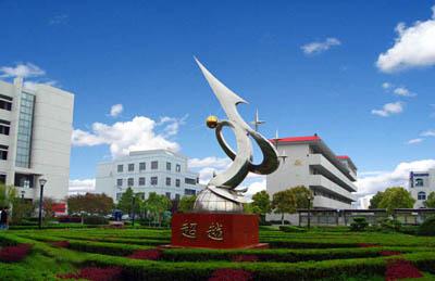 江苏省如皋市第二中学