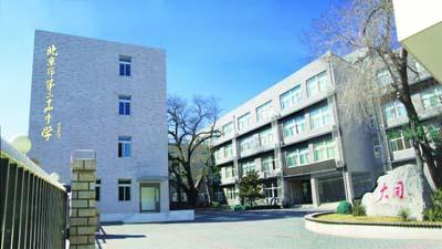 北京市第二十四中学