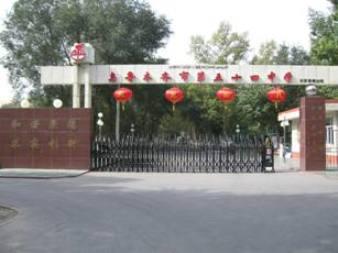 新疆乌鲁木齐市第五十四高中4v高中中学标题政治图片