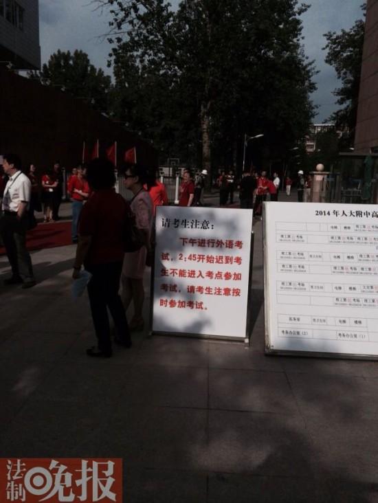北京高考下午考英语翻译|北京高考:下午考英语 2:45算迟到