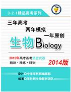 2014版3-2-1备战2015高考精品系列之生物