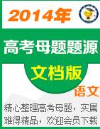 2014年高考语文母题题源系列