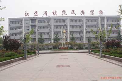 江苏省徐州市丰县创新外国语学校