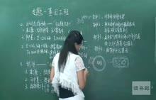 黄冈中学名师课堂视频生物高中选修3__专题1-11·DNA重组技术的基本工具下