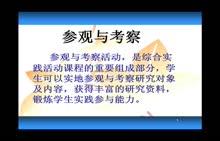 【微课堂视频】七年级综合实践:参观与考察