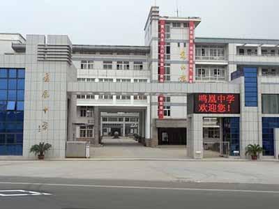 江苏省常州市武进区鸣凰中学