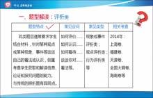 精品课+高中政治三轮第16讲评析类(新)