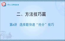 精品课+高中政治三轮第10讲选择题抢分技巧(新)