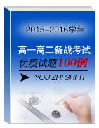 2015-2016学年高一高二数学备战考试优质试题100例
