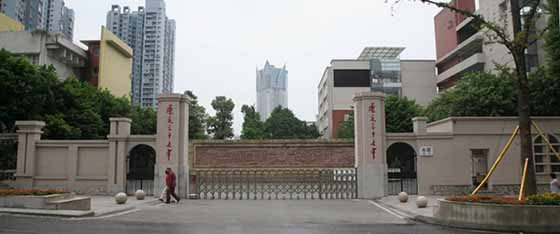 重庆市第三十七中学校